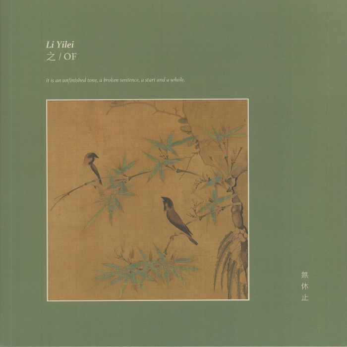 Li Yilei Of