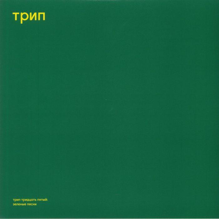 Trip Vinyl